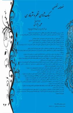مقاله درباره نثر فارسی و آغاز ادبیات تاریخی دینی