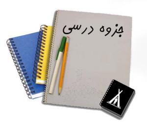 جزوه درسی: درس روانشناسی عمومی استاد محمدی