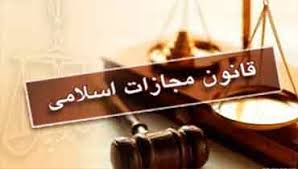 دانلود تحقیق قواعد مربوط به تعدد جرم در قانون جدید مجازات اسلامی