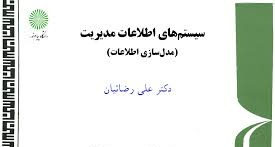 پاورپوینت پالایش مختصات برنامه (فصل هفتم کتاب سیستمهای اطلاعات مدیریت رضائیان)
